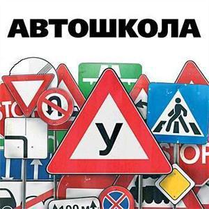 Автошколы Жирновска