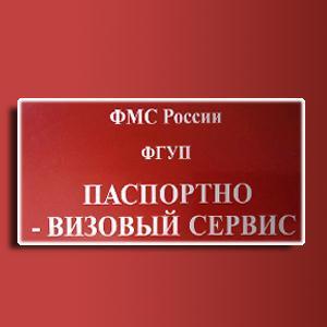 Паспортно-визовые службы Жирновска