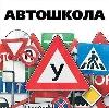 Автошколы в Жирновске