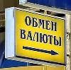 Обмен валют в Жирновске