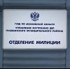 Отделения полиции в Жирновске