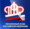 Пенсионные фонды в Жирновске