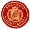 Военкоматы, комиссариаты в Жирновске